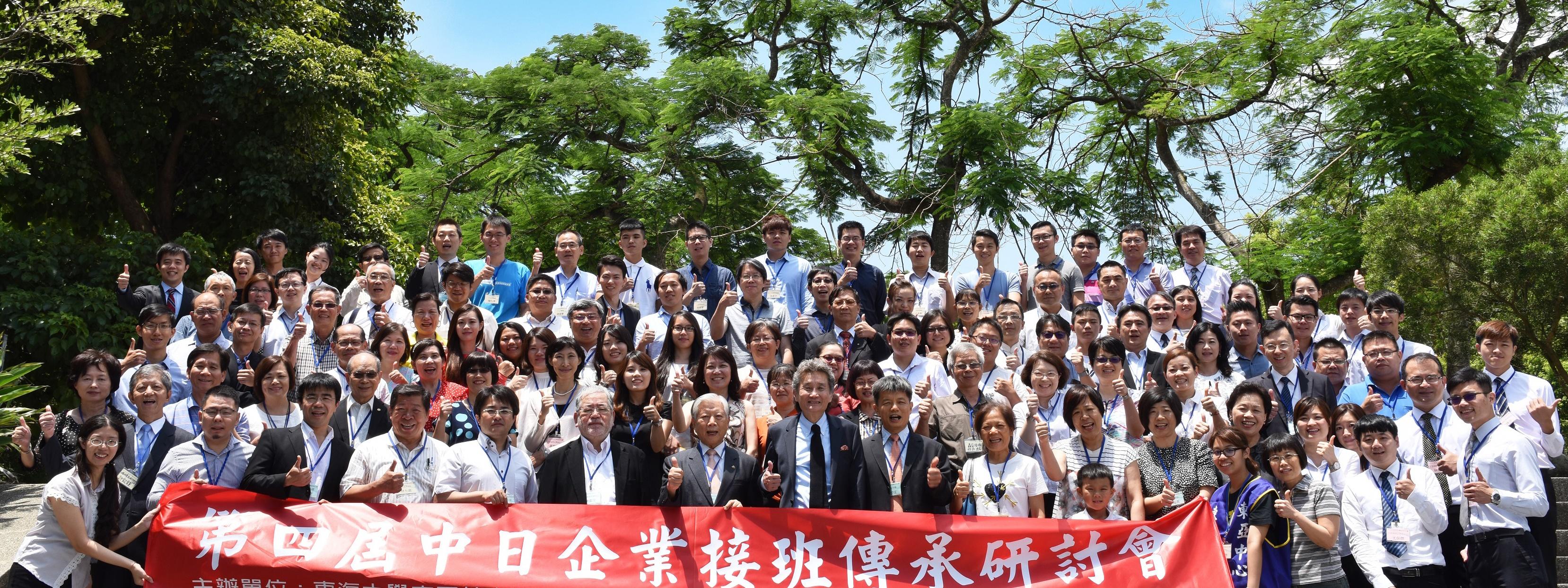 第四屆中日企業接班傳承研討會