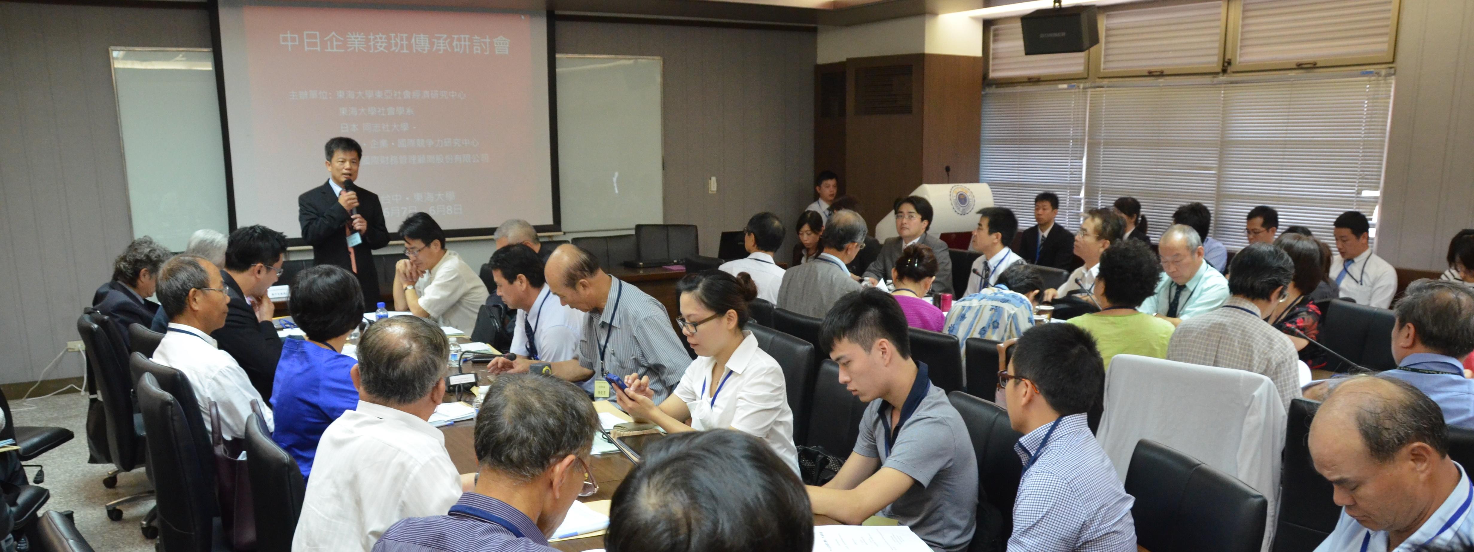 第一屆中日企業接班傳承研討會