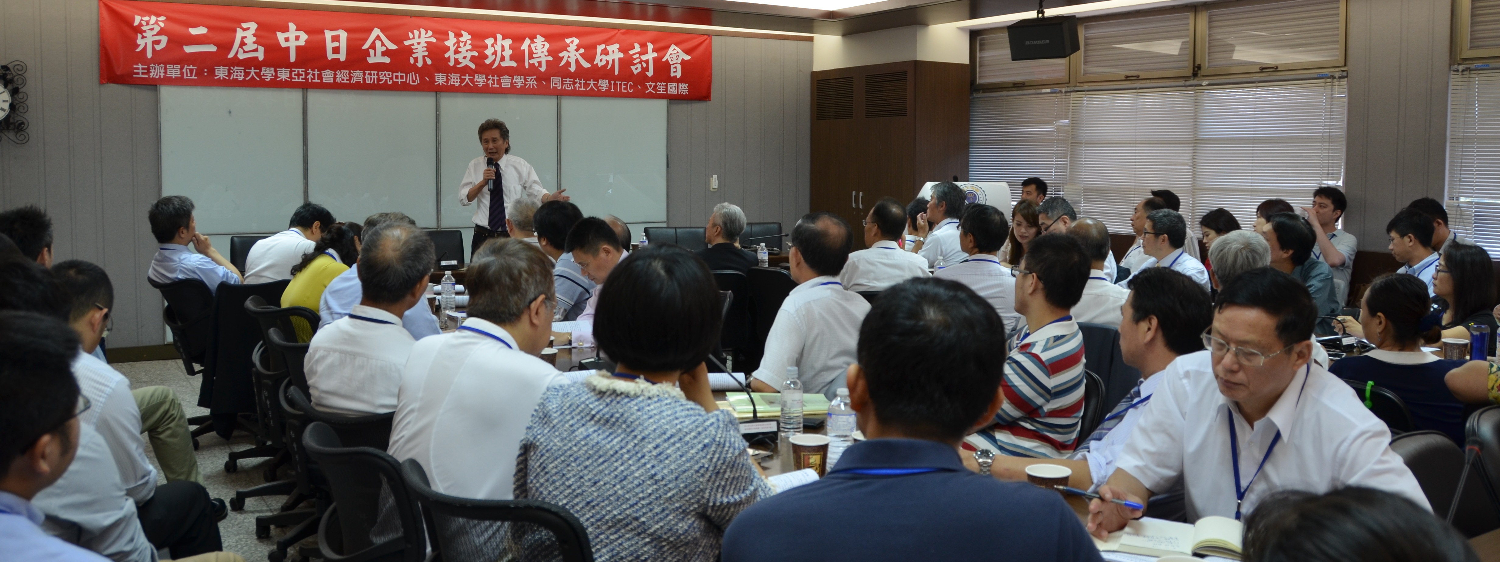 第二屆中日企業接班傳承研討會