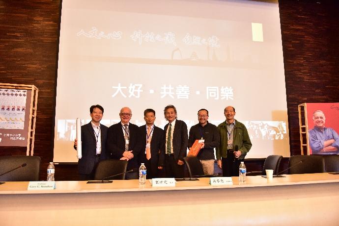 20180106東亞中心三十週年慶國際研討會