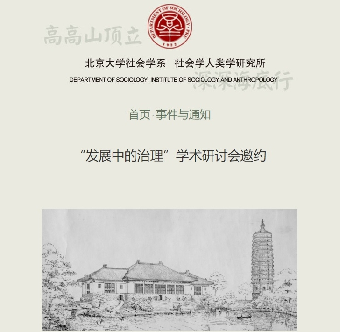 參與5/26-5/27北京大学「发展中的治理学术研讨会」